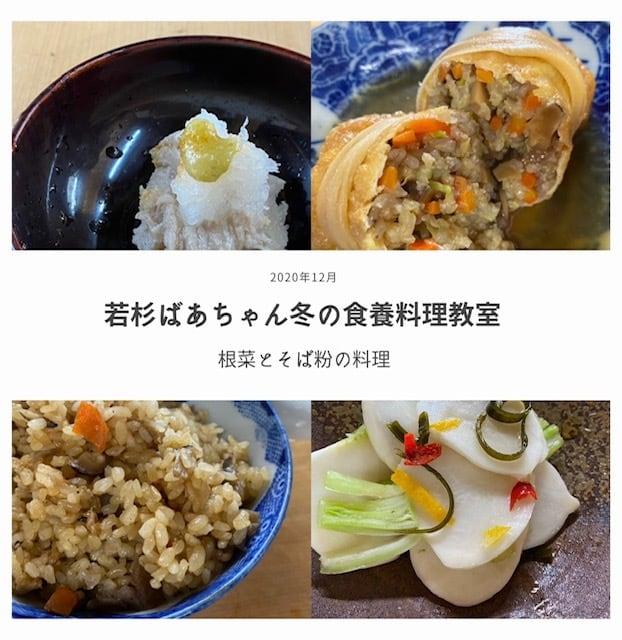 オンラインレッスン 若杉ばあちゃん冬の食養料理教室 特別編