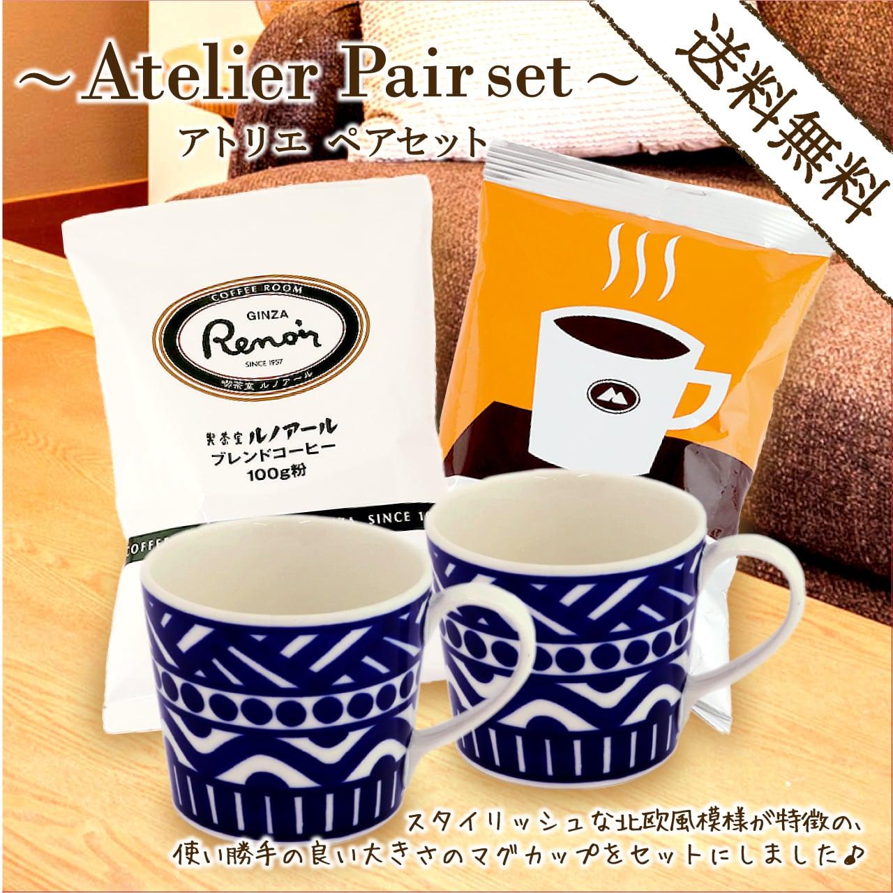 アトリエ♡ペアセット♡RUNOA COFFEE アメリカン珈琲マグカップペアセット(送料無料)