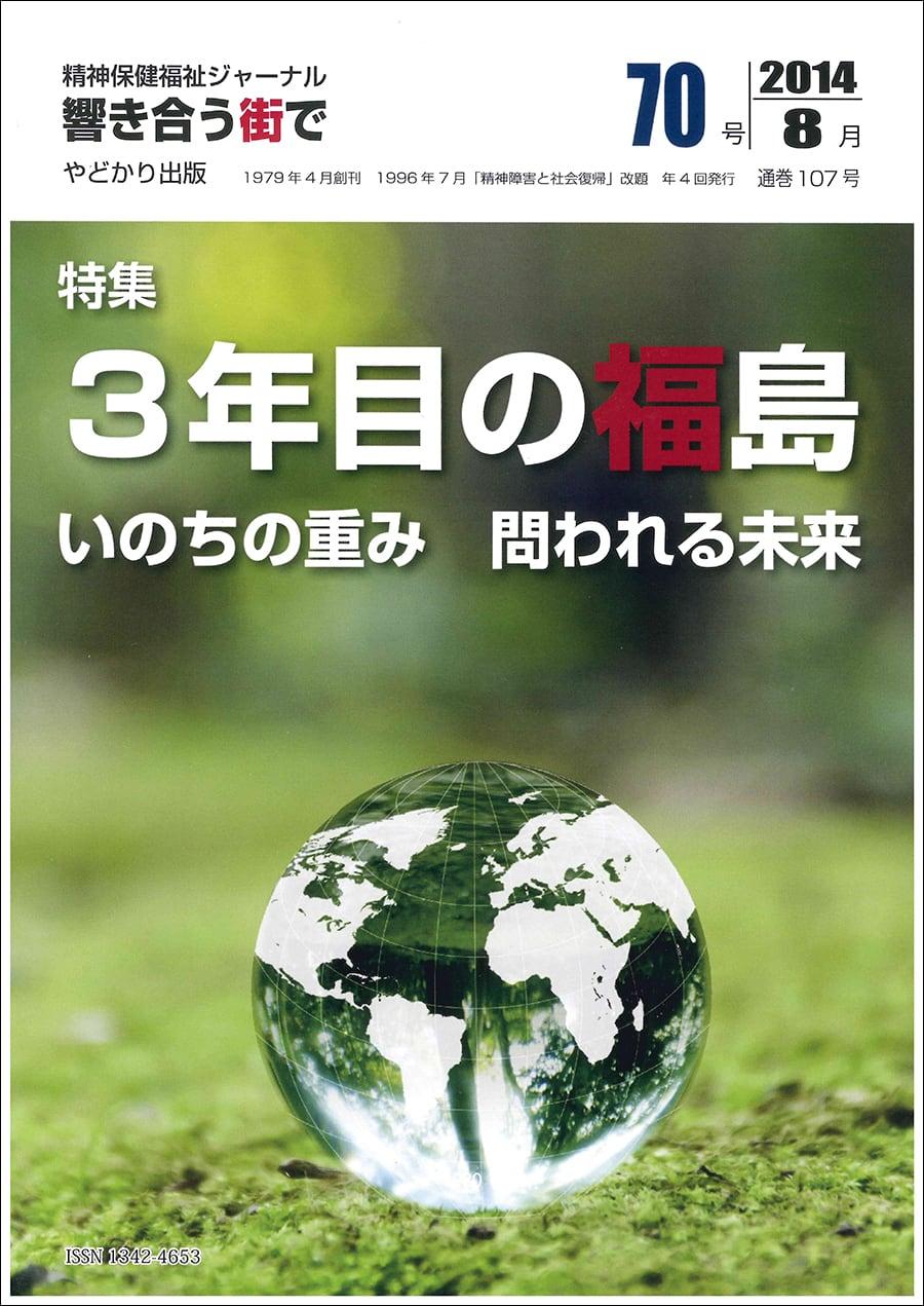 響き合う街でNo.70 3年目の福島 いのちの重み 問われる未来