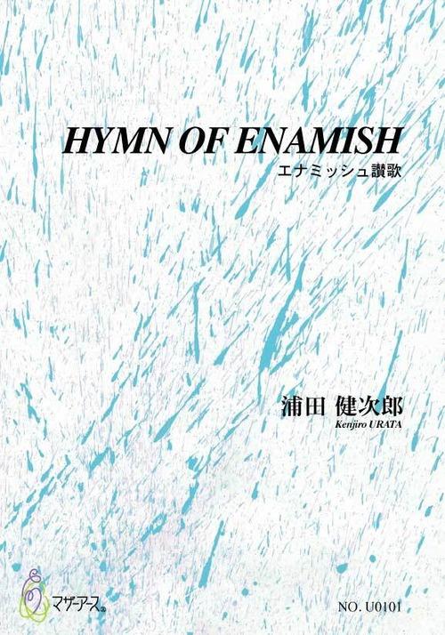 U0101 エナミッシュ讃歌(吹奏楽/浦田健次郎/楽譜)