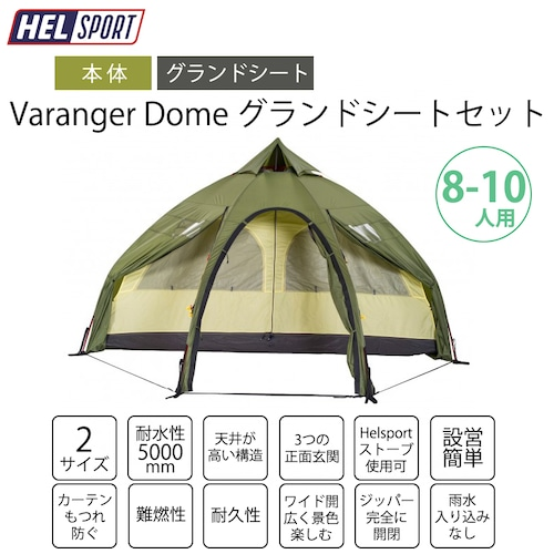 HELSPORT(ヘルスポート)【グランドシートセット】Varanger Dome 8-10 ( バランゲルドーム 8-10人用 ) インナーテント無し アウトドア キャンプ 用品 テント