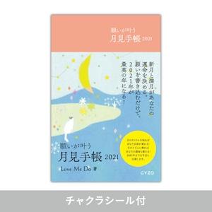 【限定・開運チャクラシール付】願いが叶う 月見手帳2021 Love Me Do【送料無料】