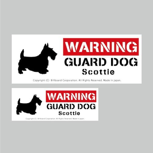 GUARD DOG Sticker [Scottie]番犬ステッカー/スコティッシュ・テリア