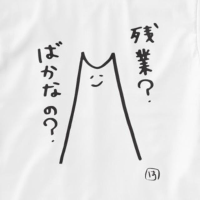 【税込・送料無料】はねちゃんTシャツ「残業?ばかなの?」