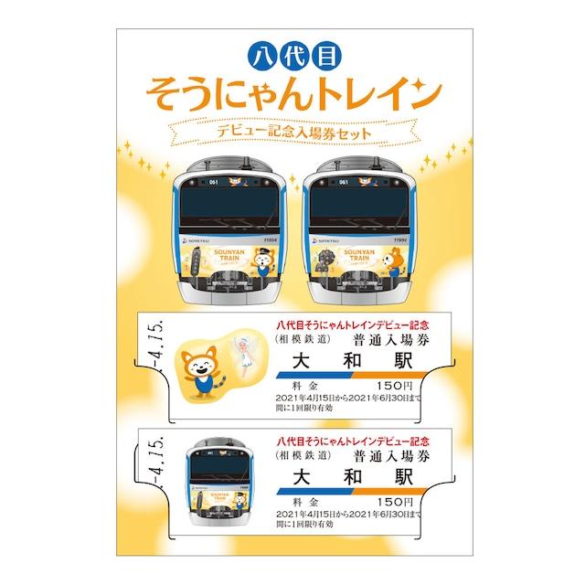 【完売御礼】[相模鉄道]八代目そうにゃんトレイン デビュー記念入場券セット 【⼤和駅】