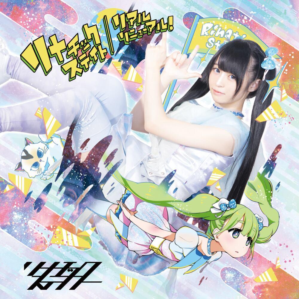 CDシングル 「リナチックステイト」
