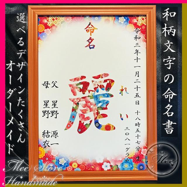 和柄文字の命名書(額付き)15種類から選べる 女の子/男の子 赤ちゃんへの出産祝、出生記念品としても