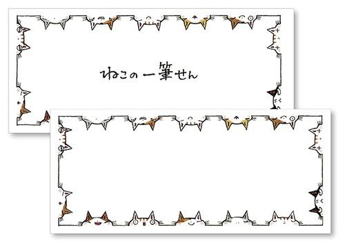 シイング ネコの一筆箋 猫枠