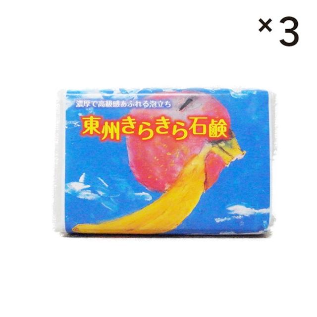 東州きらきら石鹸【お買い得まとめ買い3個セット】