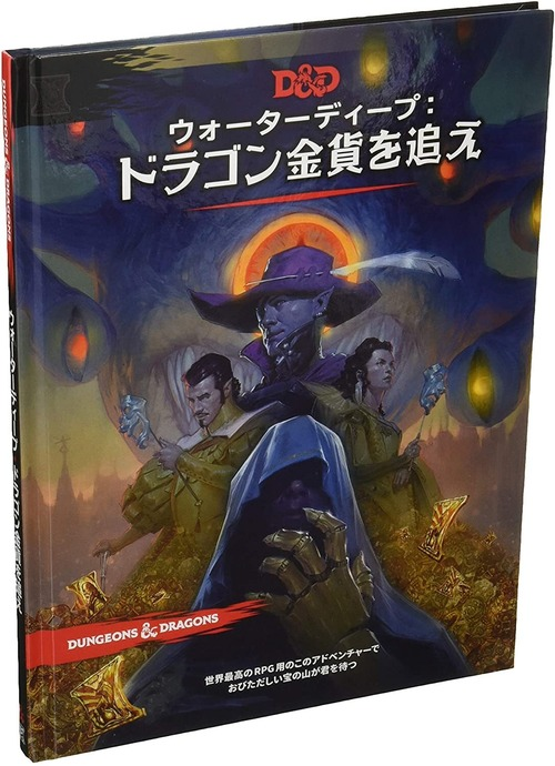 D&D第5版 ウォーターディープ:ドラゴン金貨を追え