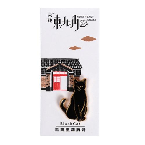 【來趣東北角 】 ピンブローチ レトロ台湾旅行 黒猫
