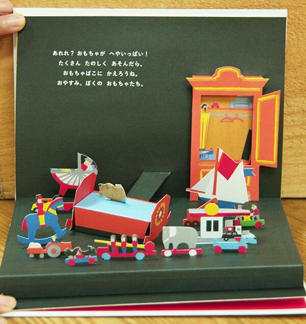 とびだす絵本『おもちゃばこ』ジェラール・ロ・モナコ作 - 画像5