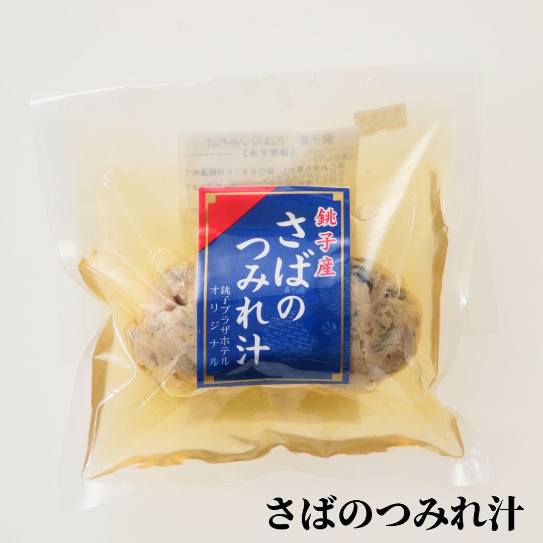 鯖 つ み れ 汁  2個