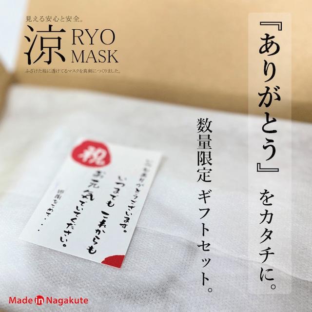 ◆数量限定 ギフトセット / 涼マスク+簡易マスクポーチ 3点セット(限定販売品)
