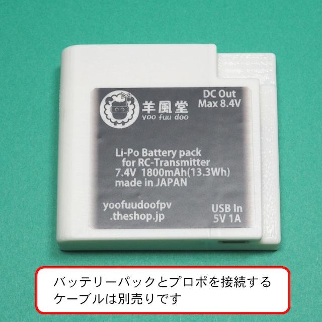 汎用プロポ向けバッテリーパック