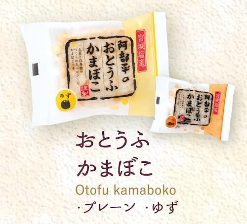 お豆腐かまぼこ