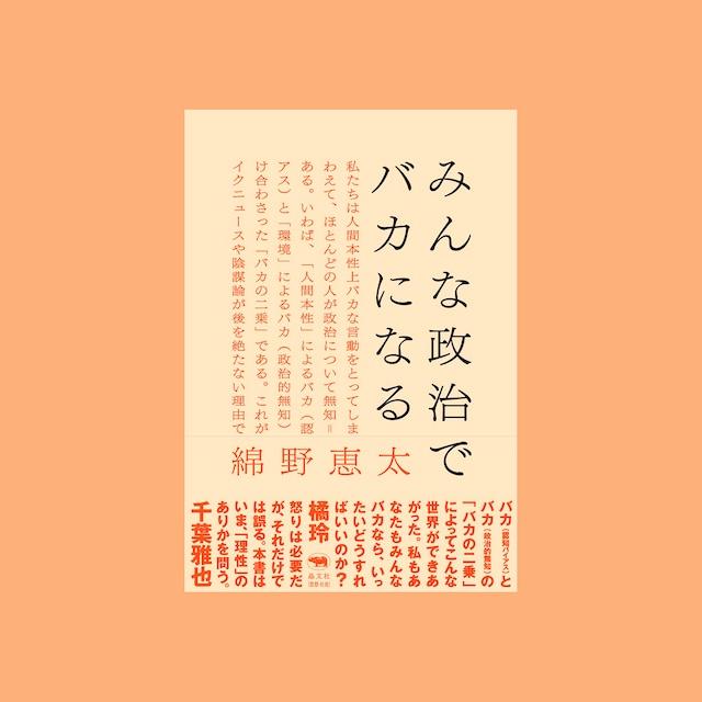 石パブ読書会開催!『みんな政治でバカになる』綿野恵太 著