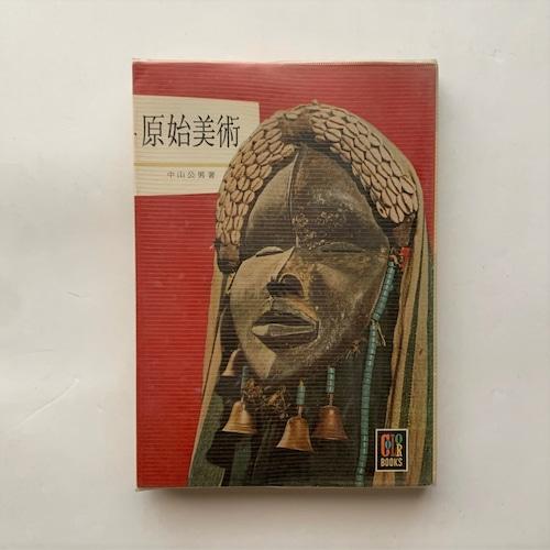 原始美術 / カラーブックス 56 / 中山 公男 (著)