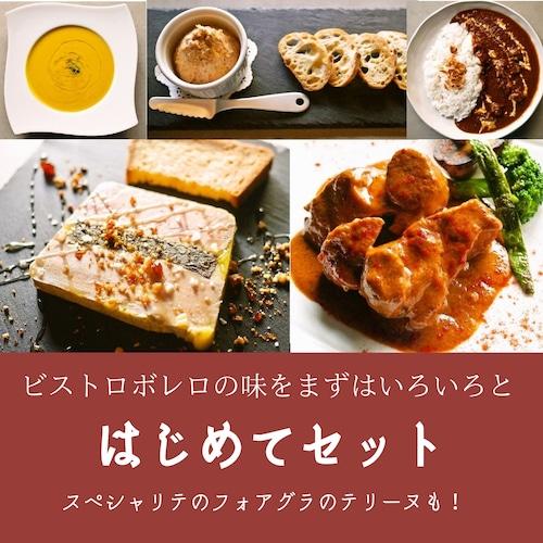 初めてのビストロボレロ 詰合せセット  (フレンチ惣菜 フランス料理 ギフト お取り寄せ)【冷凍便】