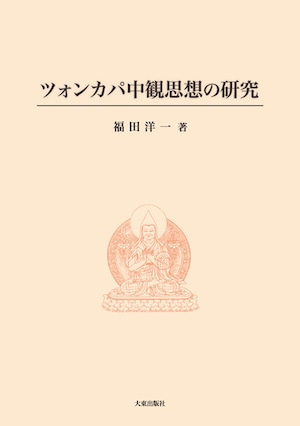 ツォンカパ中観思想の研究