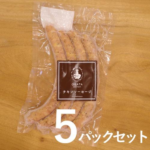 【冷凍便-送料込み】無添加チキンソーセージ (4ケ入り)5パックセット