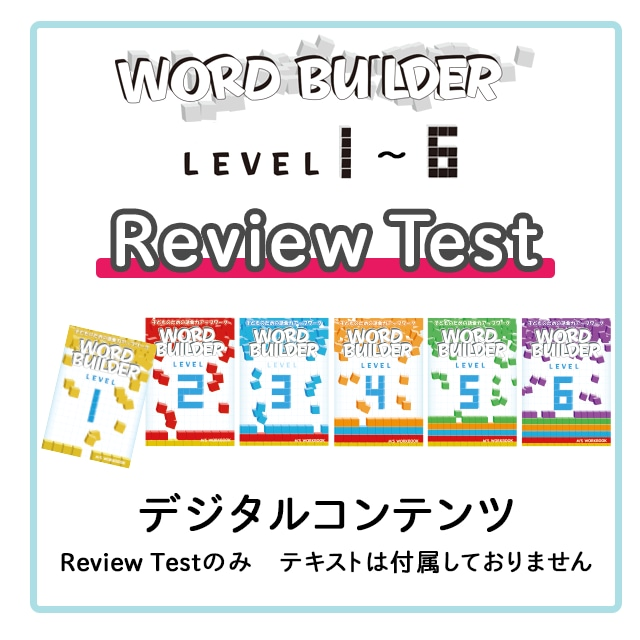 【Word Builder 1〜6】Review Test