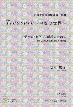 Y0201 Treasure〜中也の世界〜(チェロ,ピアノ,朗読/安江優子/楽譜)