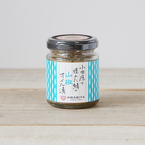 小田原で獲れた鯖のオイル漬け <山椒> 神奈川県産