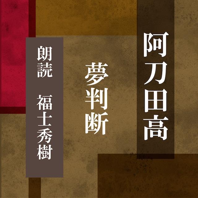 [ 朗読 CD ]夢判断  [著者:阿刀田 高]  [朗読:福士秀樹] 【CD1枚】 全文朗読 送料無料 オーディオブック AudioBook