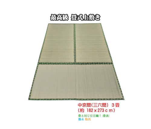 最高級 畳式上敷き(中京間/三六間) 3畳