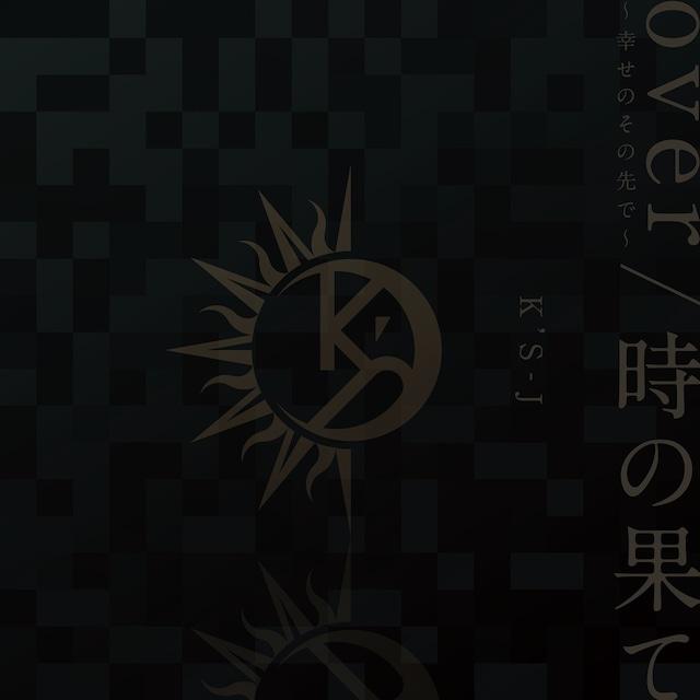 03.時の果て-single edit-【1st digital single -ROCK side-over/時の果て】