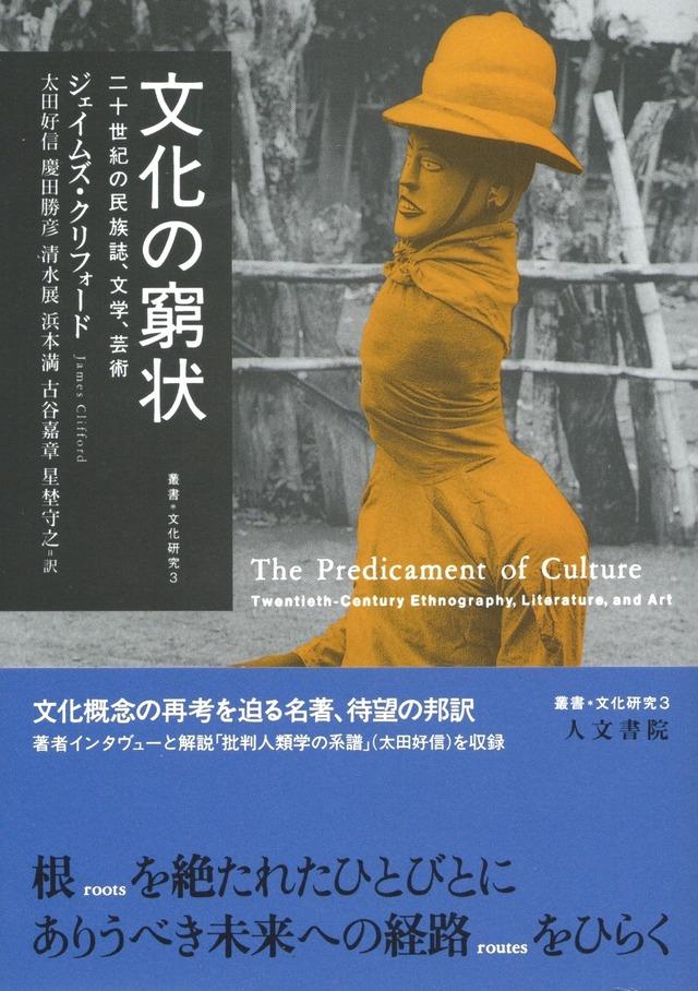 文化の窮状 二十世紀の民族誌学、文学、芸術