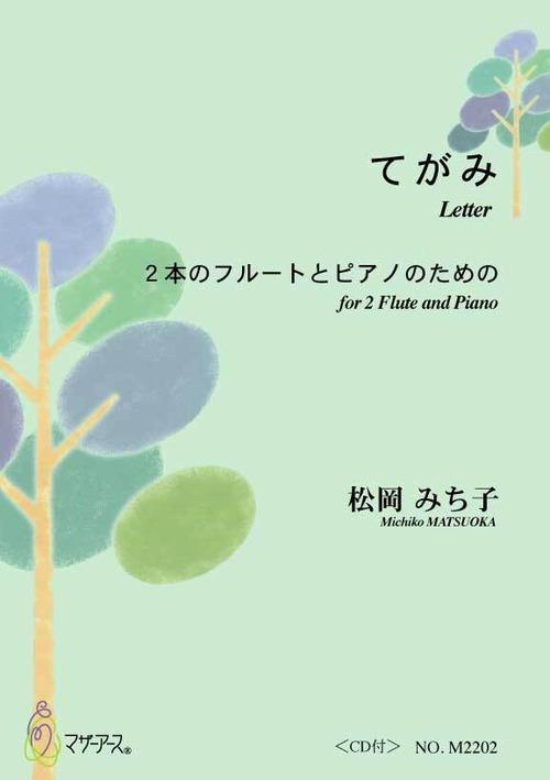 M2202 てがみ(フルート2,ピアノ/松岡みち子/楽譜)