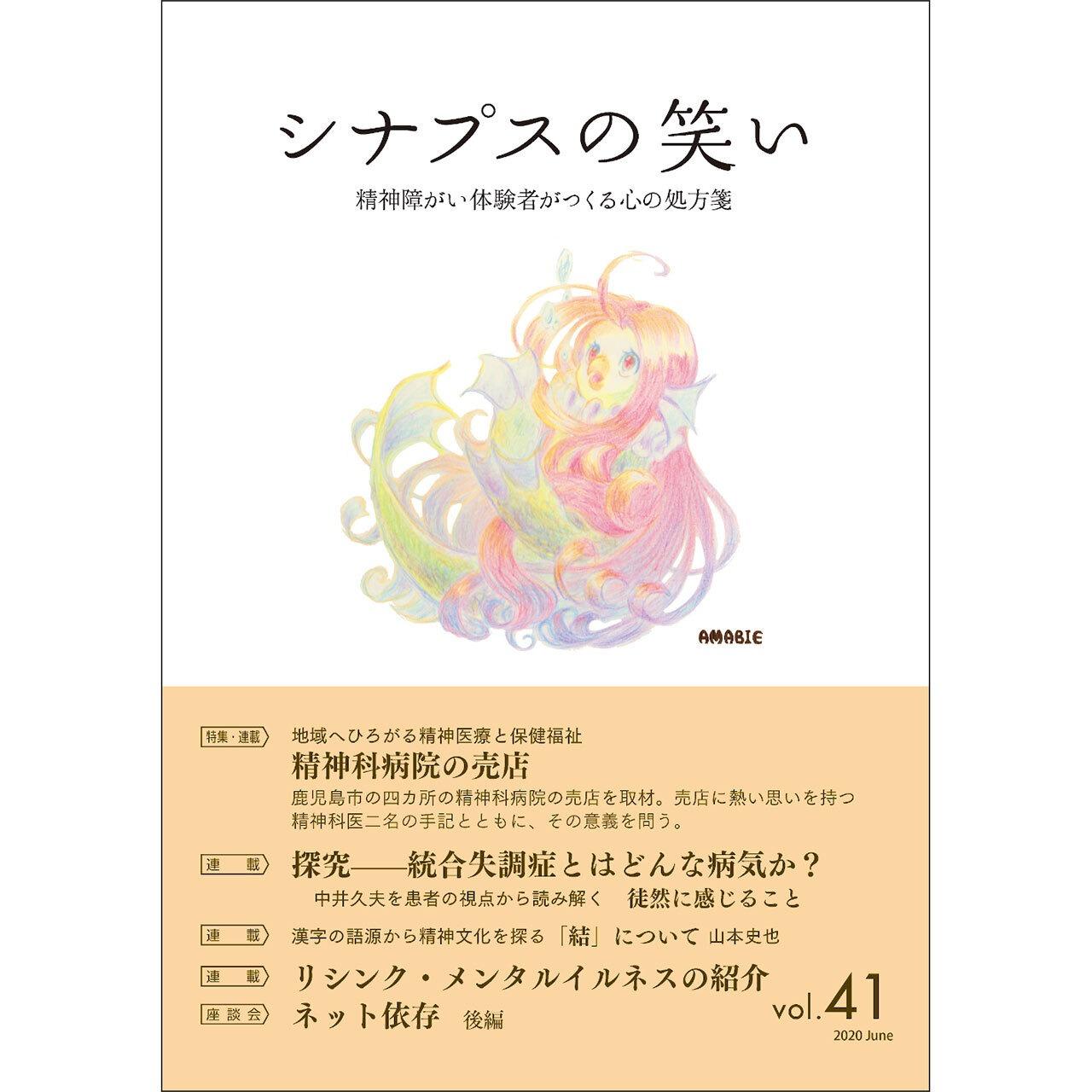 シナプスの笑い vol.41