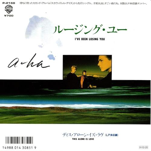 【7inch・国内盤】a-ha  /  ルージング・ユー