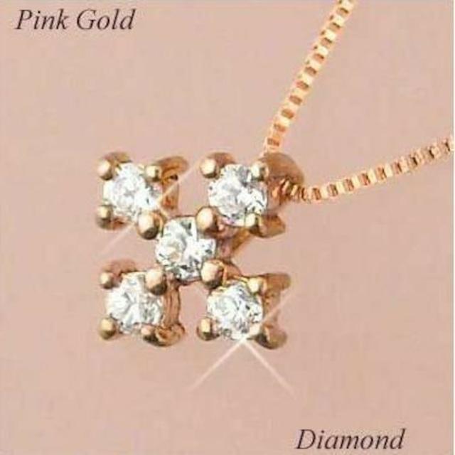 ダイヤモンド ネックレス クローバー 四つ葉 10金ピンクゴールド 妻 彼女 プレゼント