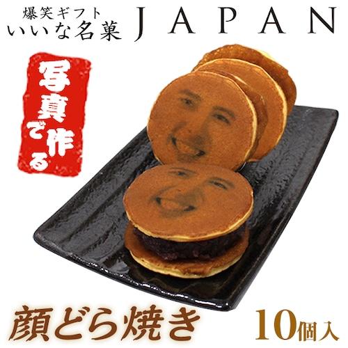 顔どら焼き 10個入 (おもしろギフト,記念日,誕生日,お菓子)