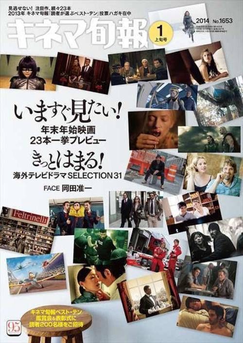 キネマ旬報 2014年1月上旬号(No.1653)