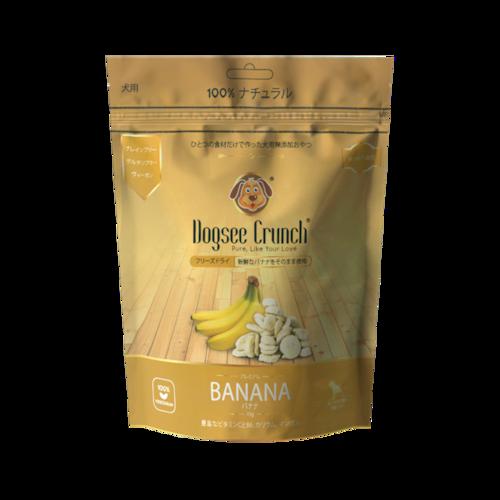 ドッグシークランチ® バナナ(フリーズドライ)(15g)