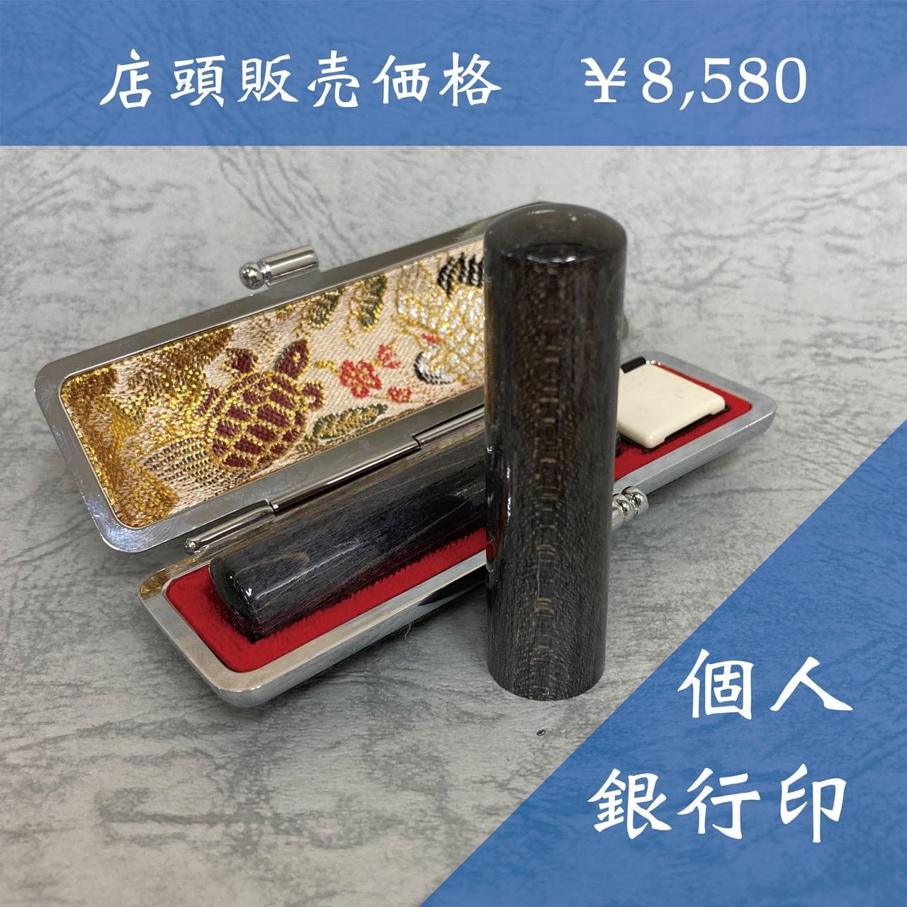 【個人用】銀行印(13.5mm)黒楓