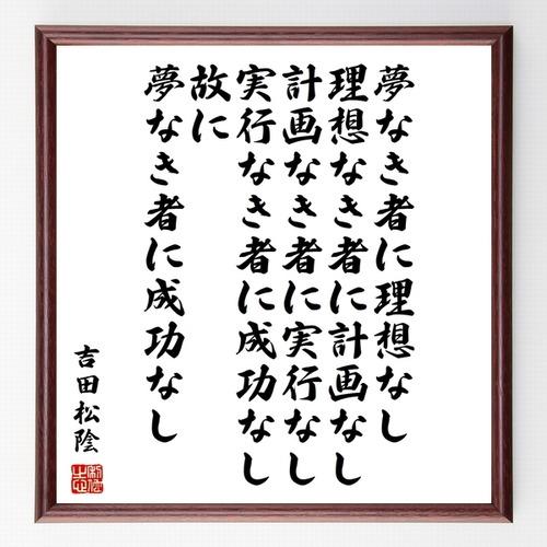 吉田松陰の名言書道色紙『夢なき者に理想なし、理想なき者に計画なし、計画なき者に実行なし、実行なき者に成功なし〜』額付き/受注後直筆(千言堂)Z0002