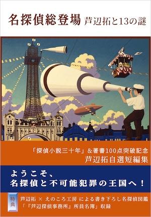 『名探偵総登場 芦辺拓と13の謎』芦辺拓著/B6判(ソフトカバー)