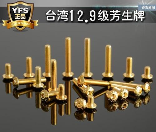 ◆グレード 12.9 ボタンキャップ内六角ネジ 5ps(半円頭チタンメッキ内六角ネジ  M3*10  ISO7380 )