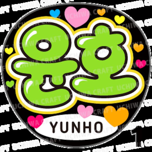 【プリントシール】【東方神起/チョン・ユンホ】『윤호』K-POPのコンサートやツアーに!手作り応援うちわでファンサをもらおう!!!