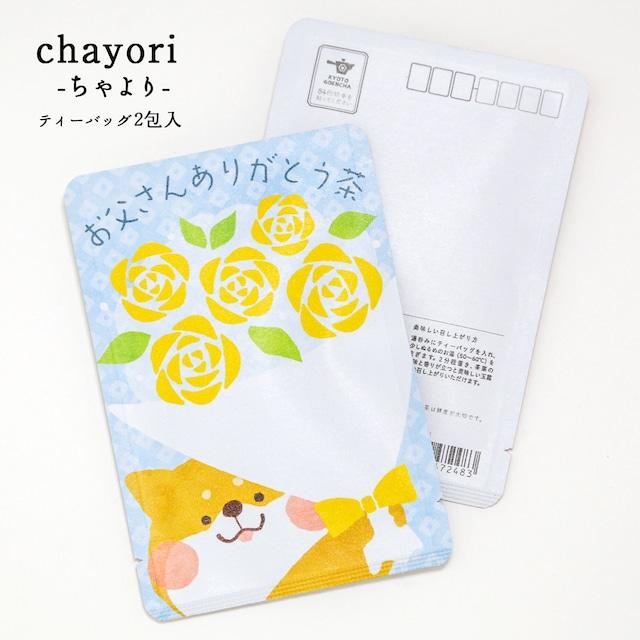 お父さんありがとう茶(柴犬と花束)|父の日|chayori |玉露ティーバッグ2包入|お茶入りポストカード