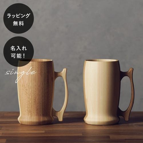 名入れ 木製ジョッキ リヴェレット ビアマグ RIVERET <単品> rv-204