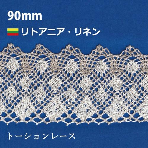 リトアニア製リネン トーションレース  麻トーションレース  縁取り 装飾 10cm単位 ハンドメイド 90mm幅 白×ベージュ