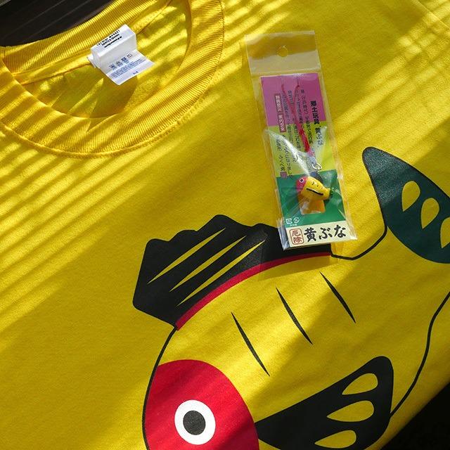 【送料無料】黄ぶなTシャツと根付のセット【疫病退散シリーズ】