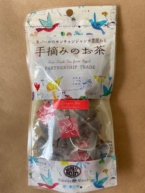 手摘み紅茶(ジンジャー)【オーガニック栽培茶葉使用】
