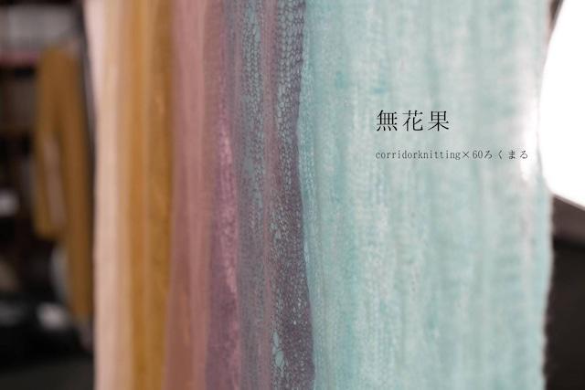 無花果(ショール) 編み物キット byコリドーニッティング